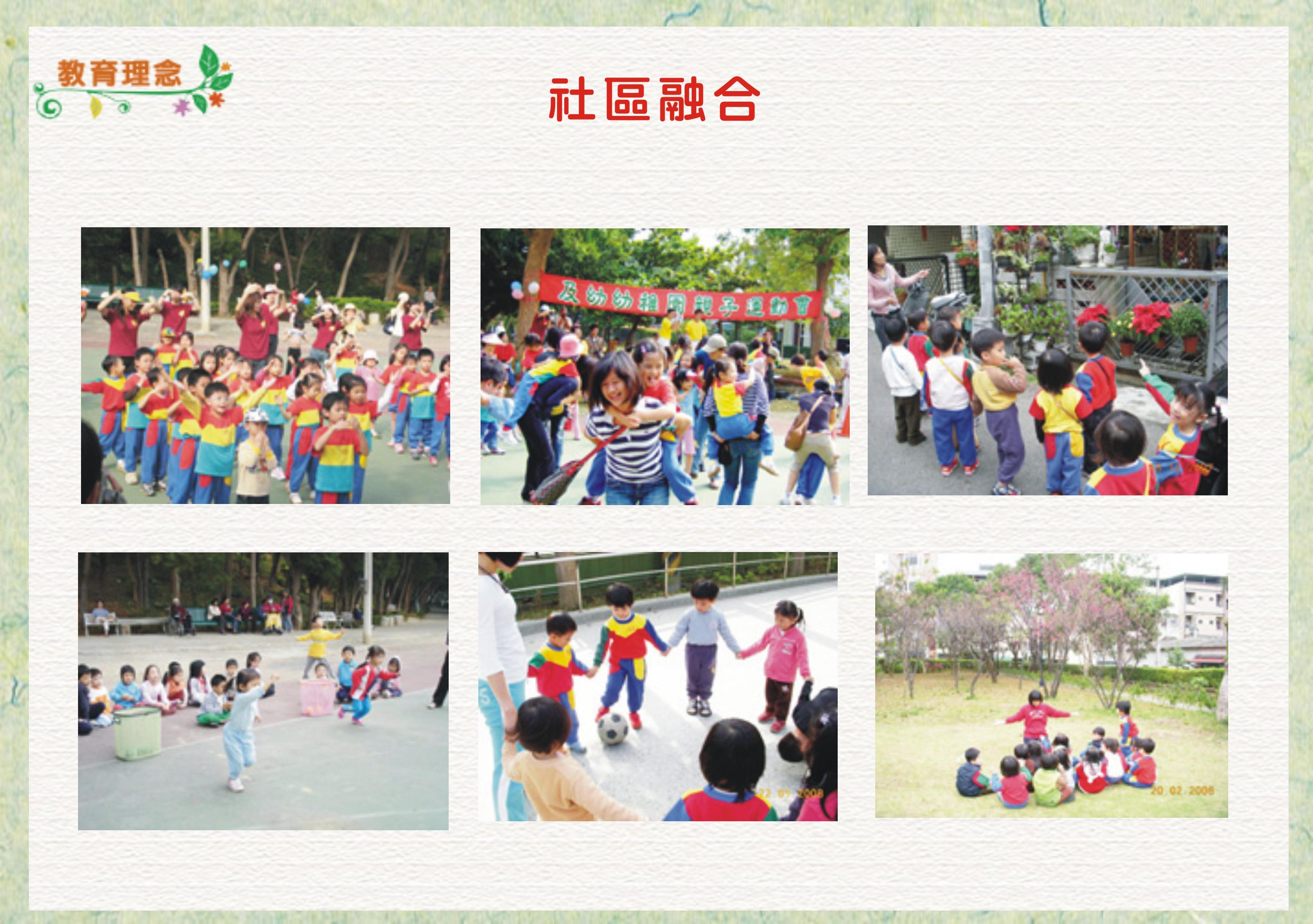 社區融合 - Magazine cover